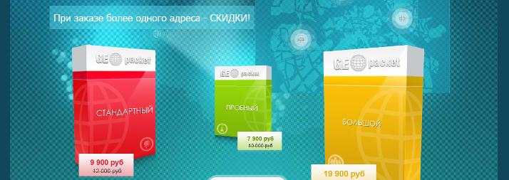 geopaket-sajt-kontekstnaya-reklama